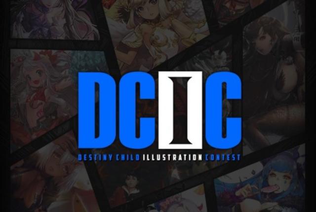 DCIC 2017 시상식 후기